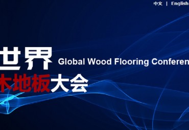 China Global Wood Flooring Conference